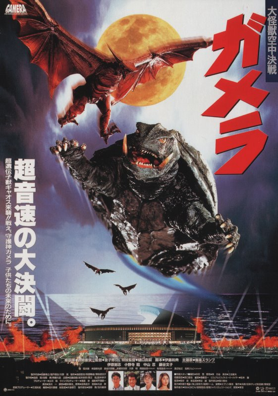 Gamera - Guardian of the Universe2