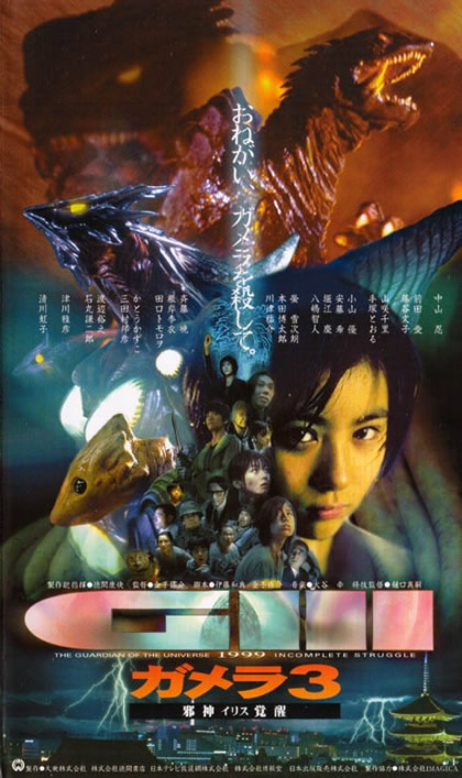 gamera_3_the_revenge_of_iris_poster_1999_01