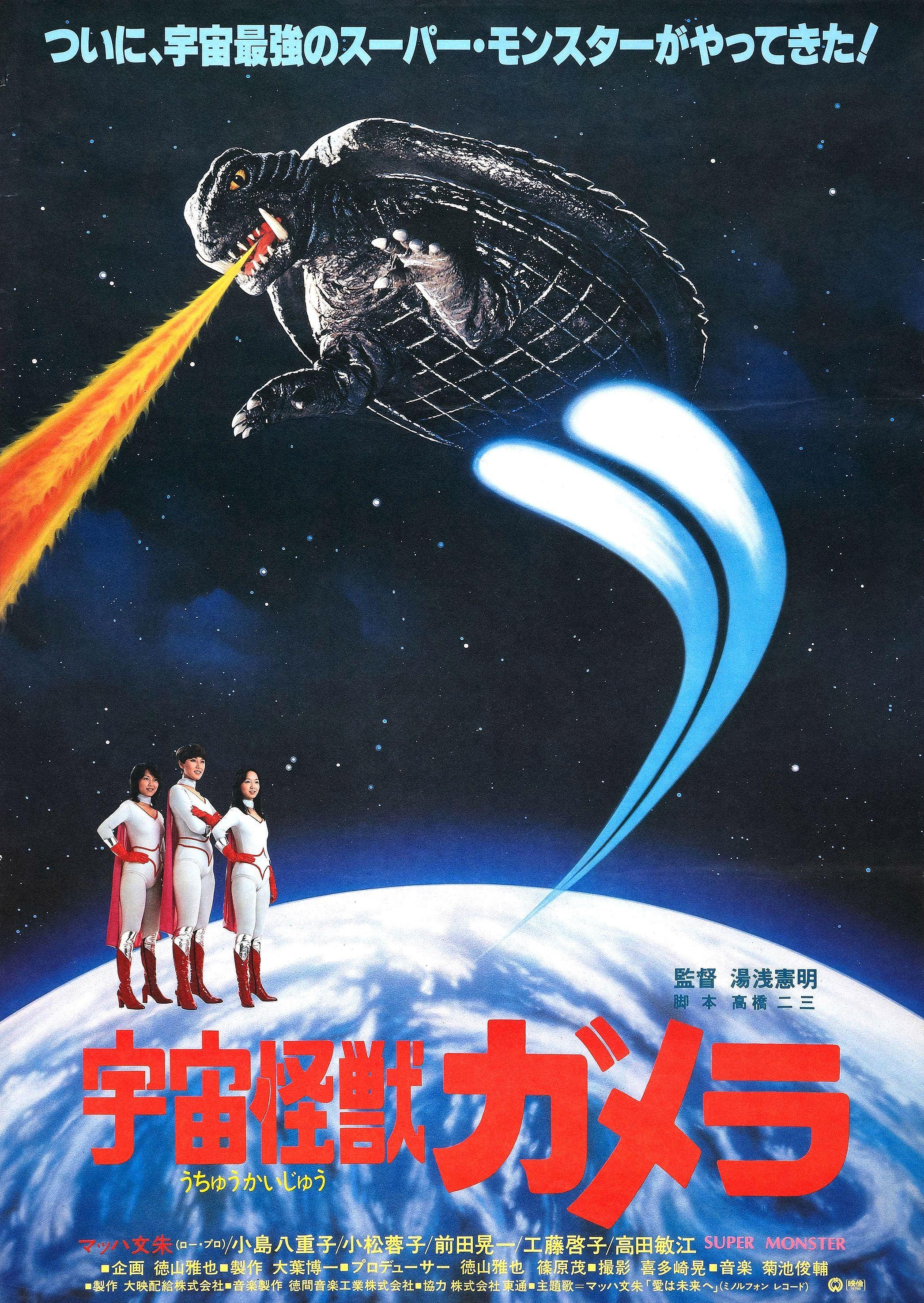 Nooooooooooooooooooo Space Monster Gamera 1980 The Telltale
