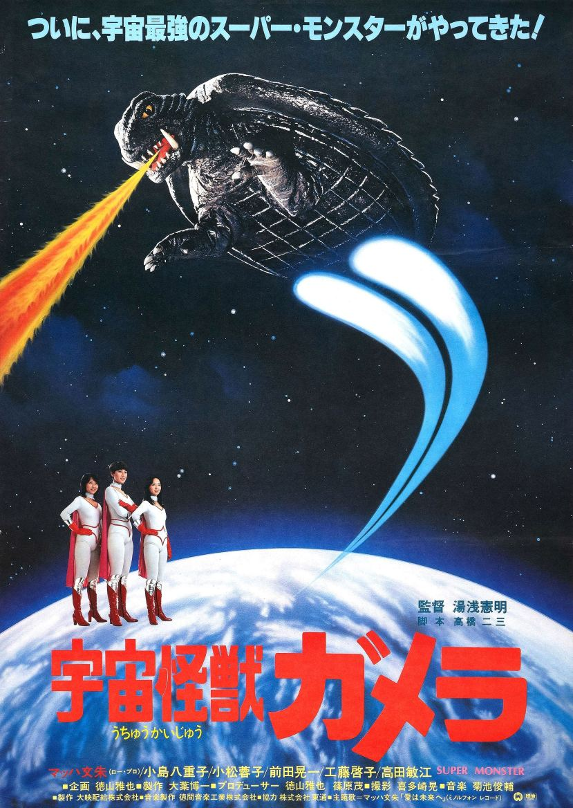 gamera_super_monster_poster_03