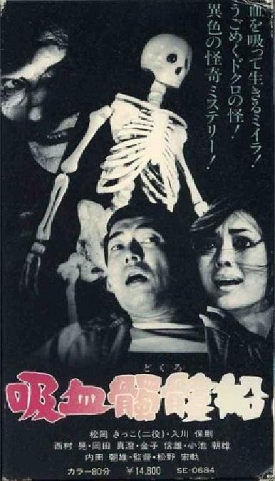 the living skeleton1