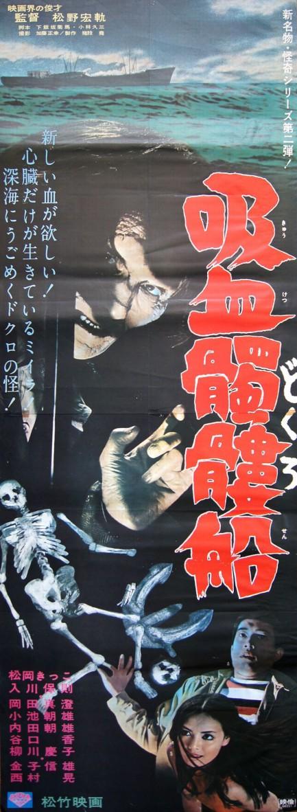 the living skeleton2