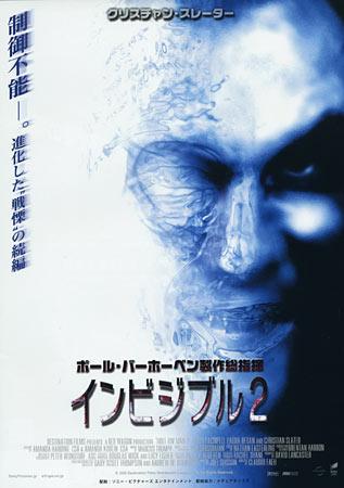 hollowman2-4