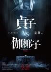 sadakokayako_teaser-350x495kite44sadakokayako_teaser-350x495sadakokayako2