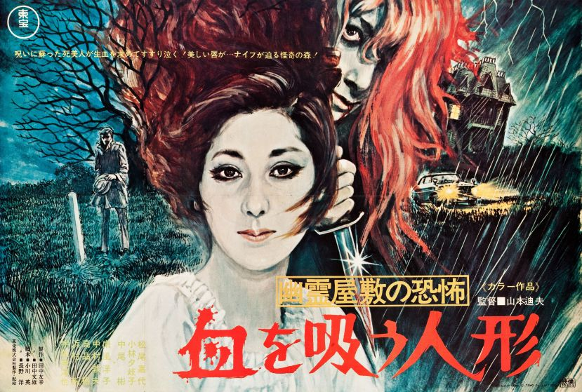 Fear of the Ghost House Bloodsucking Doll (1970)7